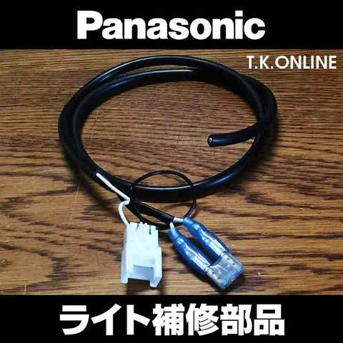 Panasonic 純正ライトコネクタ+ミニ平型ヒューズ 2A+キャブタイヤコード【即納】