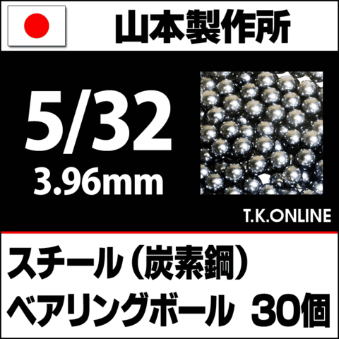 【日本製】ベアリングボール 5/32(3.96mm)30個 炭素鋼製【即納】