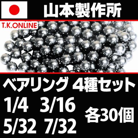 山本製作所 ベアリングボール4種セット 3/16・1/4・5/32・7/32 各30個【即納】