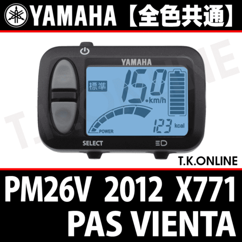 YAMAHA PAS VIENTA 2012 PM26V X771 ハンドル手元スイッチ【全色統一】【送料無料】