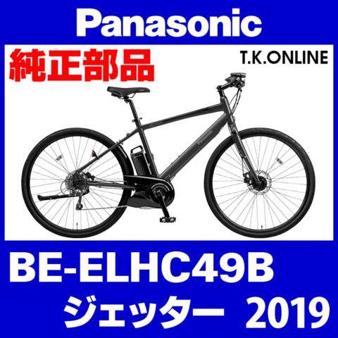 Panasonic BE-ELHC49B用 チェーンリング 41T 薄歯【黒】+固定スナップリング【チェーン脱落防止プレート装着済】【即納】