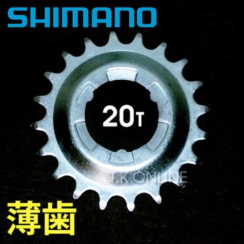 内装変速機用スプロケット薄歯 20T 皿型 クロムメッキ シマノ Y32203620+固定Cリングセット【即納】
