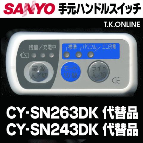 三洋 CY-SN243DK ハンドル手元スイッチ【お預かり修理:完了検査時に動作しない場合は一部返金致します】