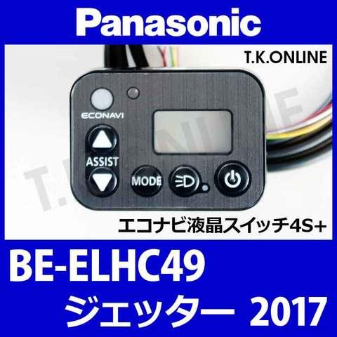 Panasonic BE-ELHC49 用 ハンドル手元スイッチ:エコナビ液晶スイッチ4S+