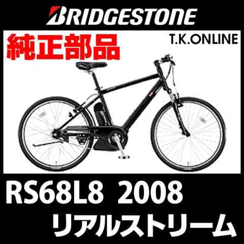 ブリヂストン リアルストリーム (2008) RS68L8 純正部品・互換部品【調査・見積作成】