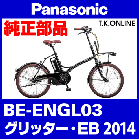 Panasonic BE-ENGL03用 チェーンリング 41T 厚歯【2.6mm厚】+固定Cリングセット【即納】