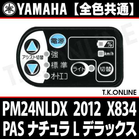 YAMAHA PAS ナチュラ L デラックス 2012 PM24NLDX X834 ハンドル手元スイッチ【全色統一】【送料無料】