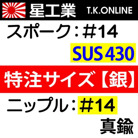 星工業 ステンレススポーク #14【特注サイズ 169~310mm】SUS430+#14 真鍮ニップル【18本セット】