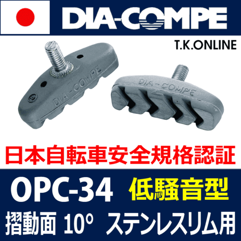 【フルラバー静音型ブレーキシュー】ステンレスリム用 DIA-COMPE OPC-34【即納】