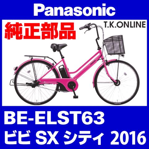 Panasonic ビビ・SX・シティ (2016) BE-ELST63 純正部品・互換部品【調査・見積作成】