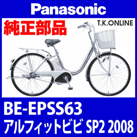 Panasonic BE-EPSS63用 テンションプーリーセット【強化版に代替】【品薄】