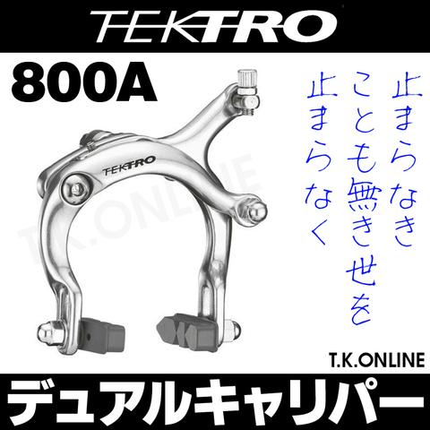 前輪デュアルピボットキャリパーブレーキ TEKTRO 800A【非推薦】
