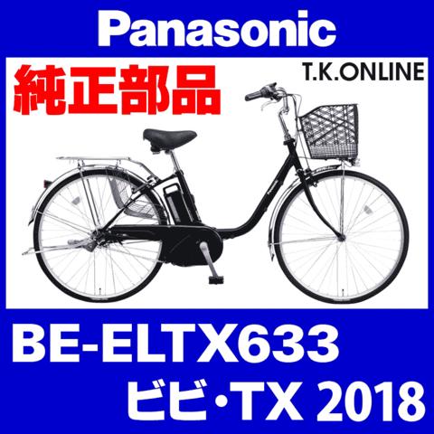 Panasonic BE-ELTX633用 チェーンカバー【黒+黒スモーク】【送料無料】
