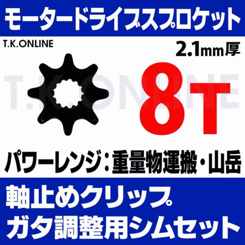 アシストギア 8T 2.1mm厚+ヤマハ用軸止めクリップ+ガタ調整シムセット【即納】