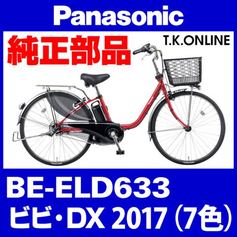 Panasonic BE-ELD633用 スタピタ2ケーブルセット(スタンドとハンドルロックを連動)【黒】