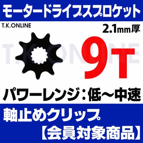 アシストギア 9T 2.1mm厚+Panasonic用軸止めクリップ【即納】