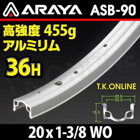 20x1-3/8 WO 36H【銀・高強度】アルミリム アラヤ ASB-90【2本セット】