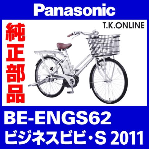 Panasonic BE-ENGS62用 チェーン 厚歯 強化防錆コーティング 410P