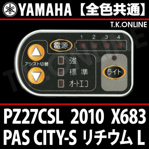 YAMAHA PAS CITY-S リチウム L 2010 PZ27CSL X683 ハンドル手元スイッチ【全色統一】【送料無料】