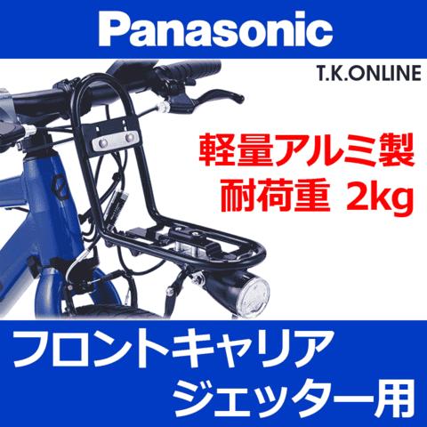 Panasonic フロントキャリア ジェッター用