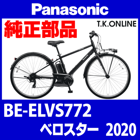 Panasonic BE-ELVS772用 チェーンリング 41T 薄歯【黒:2.1mm厚】+固定スナップリング【チェーン脱落防止プレート装着済】