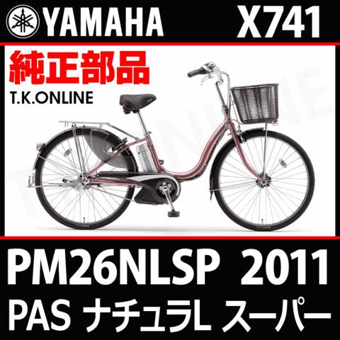 YAMAHA PAS ナチュラ L スーパー 2011 PM26NLSP X741用 マグネットコンプリート+クランプ3本セット