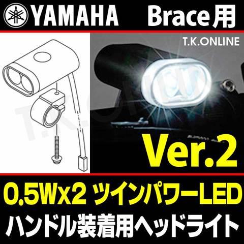 YAMAHA ツインLED Ver.2【1W】Brace ハンドル装着ビームランプ【旧型0.2Wの5倍パワー】