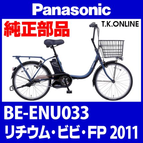Panasonic リチウムビビ・FP (2011) BE-ENU033 純正部品・互換部品【調査・見積作成】