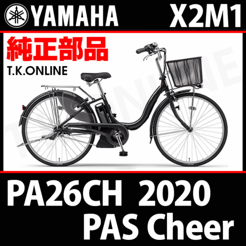 YAMAHA PAS Cheer 2020 PA26CH X2M1 テンションプーリーフルセット