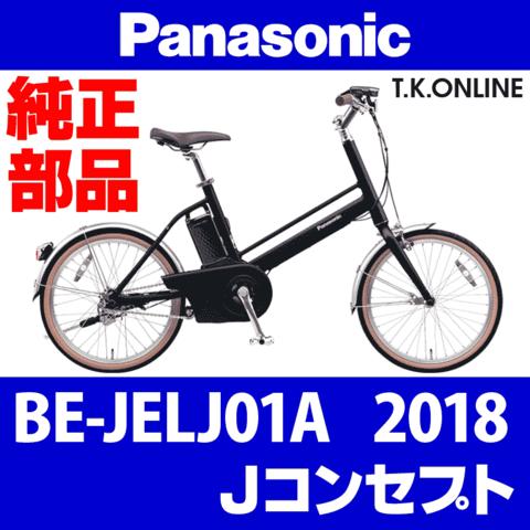 Panasonic Jコンセプト (2018) BE-JELJ01A 純正部品・互換部品【調査・見積作成】