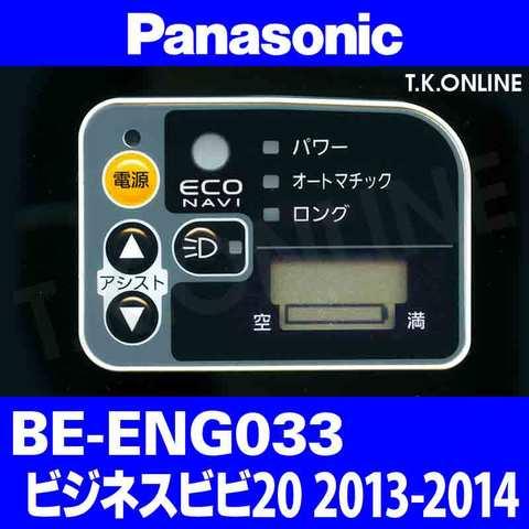 Panasonic BE-ENG033用 ハンドル手元スイッチ