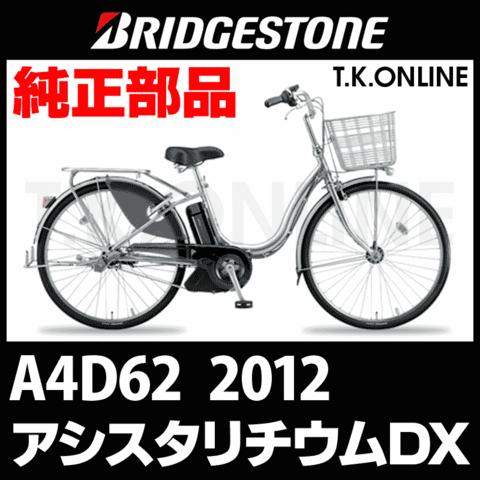 ブリヂストン アシスタリチウムDX 2012 A4D62 ハンドル手元スイッチ【全色統一・代替品】【送料無料】