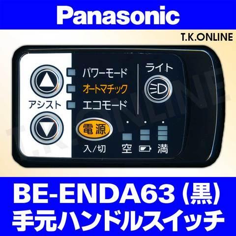 Panasonic BE-ENDA63用 ハンドル手元スイッチ【黒】【即納】白は生産完了