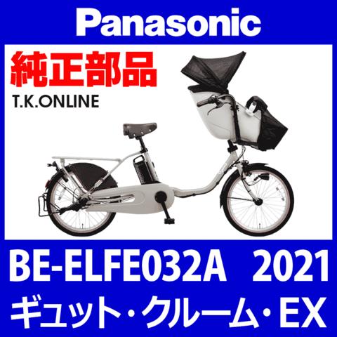 Panasonic BE-ELFE032A用 スタピタ2ケーブルセット(スタンドとハンドルロックを連動)