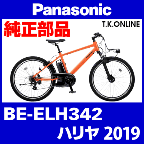Panasonic BE-ELH342 用 Vブレーキシュー交換キット(前後セット)