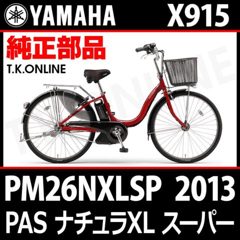YAMAHA PAS ナチュラ XL スーパー 2013 PM26NXLSP X915 アシストギア+固定クリップ
