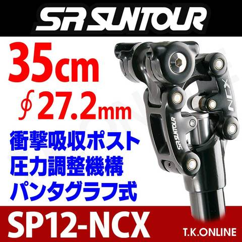 【衝撃吸収シートポスト・長さ350mm】SR SUNTOUR SP12-NCX 直径27.2mm【黒】