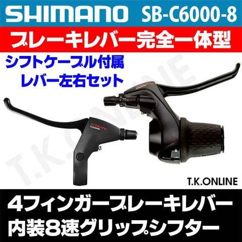 シマノ ブレーキレバー一体型内装8速レボシフター SB-C60008R 左右セット【黒:シフトケーブル付属】【即納】【送料無料】