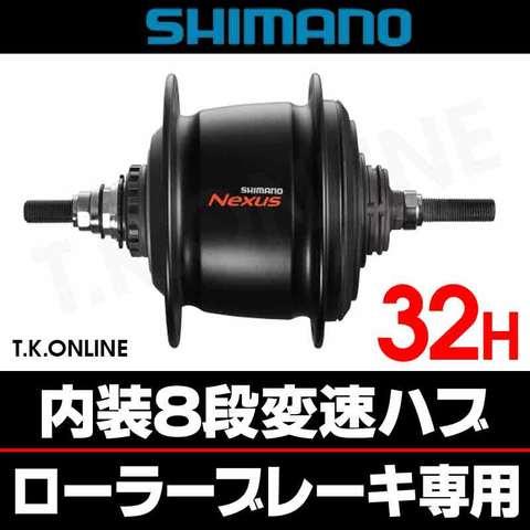 シマノ 内装8速ハブ 32穴 標準型 軸長184mm【黒】ローラーブレーキ用 NEXUS SG-C6001-8R or SG-C6000-8R【即納】