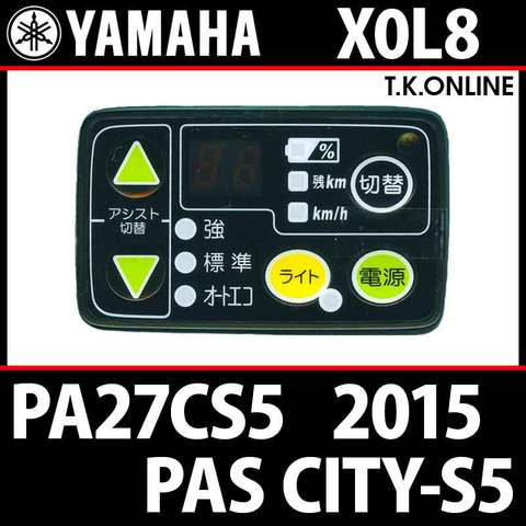 YAMAHA PAS CITY-S5 2015 PA27CS5 X0L8 ハンドル手元スイッチ【全色統一】【代替品】