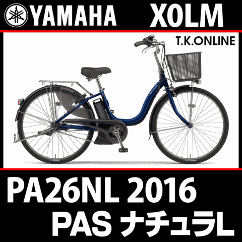 YAMAHA PAS ナチュラ L 2016 PA26NL X0LM アシストギア+固定リング