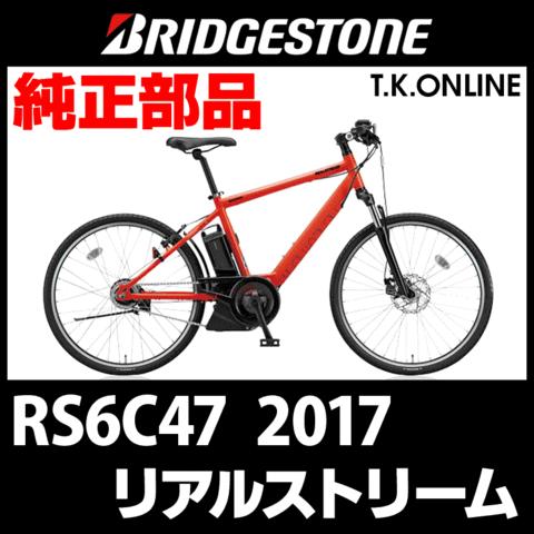 ブリヂストン リアルストリーム (2017) RS6C47 チェーン