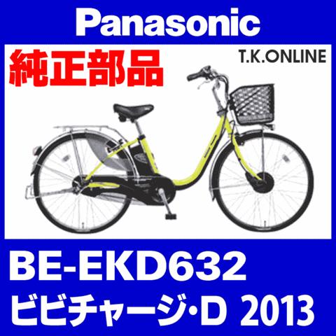Panasonic BE-EKD632用 かろやかスタンド2S(スタピタ2対応)