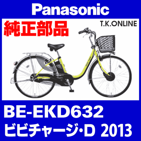 Panasonic BE-EKD632用 かろやかスタンド2(スタピタ2対応)【送料無料】