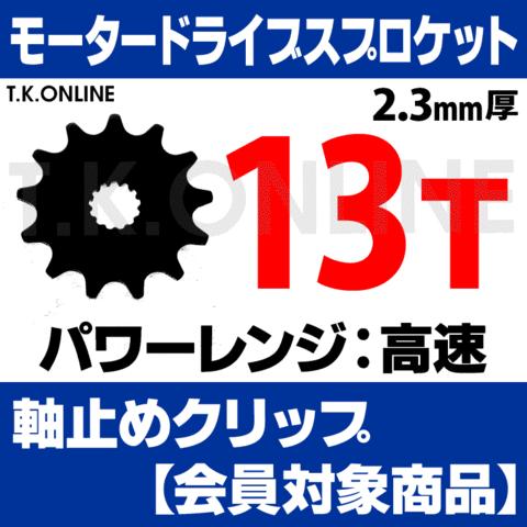 モータードライブスプロケット 13T 2.3mm厚 外径59mm+ヤマハ用軸止めクリップ【上級者専用・返品不可】