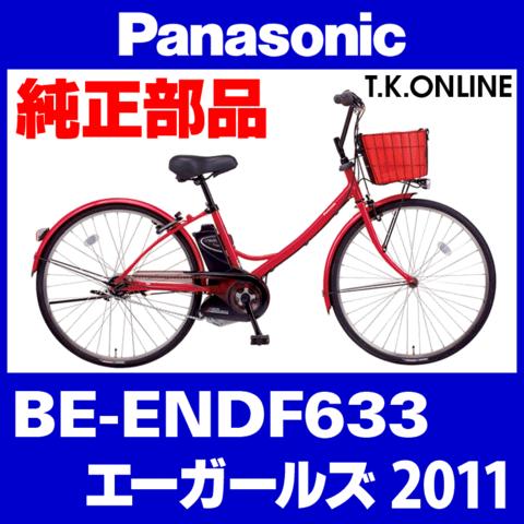 Panasonic BE-ENDF633用 チェーンカバー:ポリカーボネート:黒系(代替)