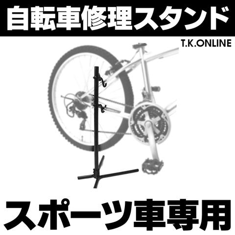 自転車修理スタンド【スポーツ車専用】
