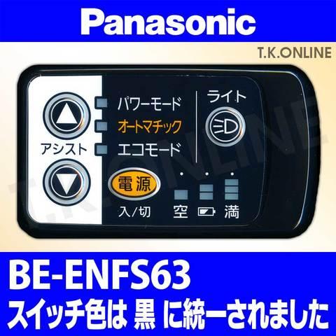 Panasonic BE-ENFS63用 ハンドル手元スイッチ【黒】【即納】