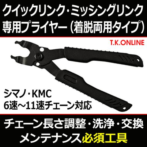 クイックリンク・ミッシングリンク専用プライヤー【着脱両用タイプ】