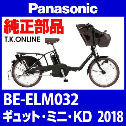 Panasonic ギュット・ミニ・KD (2018) BE-ELM032 純正部品・消耗品のご案内